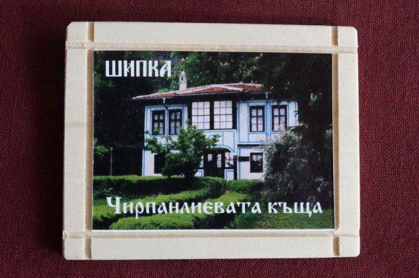 Магнит Чирпанлиева къща гр. Шипка