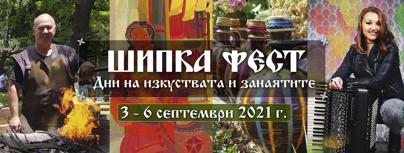 банер Шипка Фест
